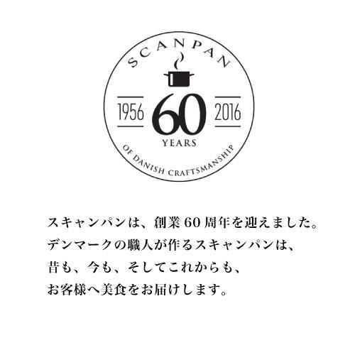 60th-Anniversary_2