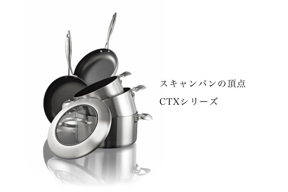 CTXシリーズ